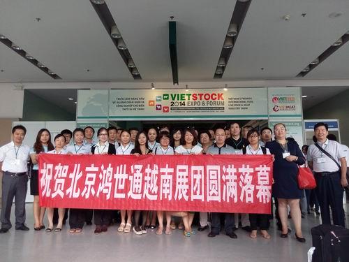 2014年越南德赢体育平台app展