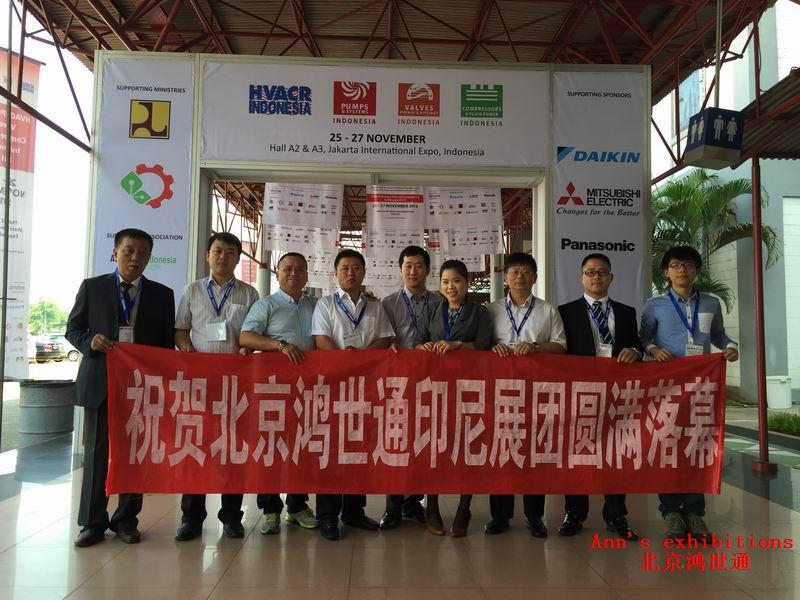 2015印尼流体机械展