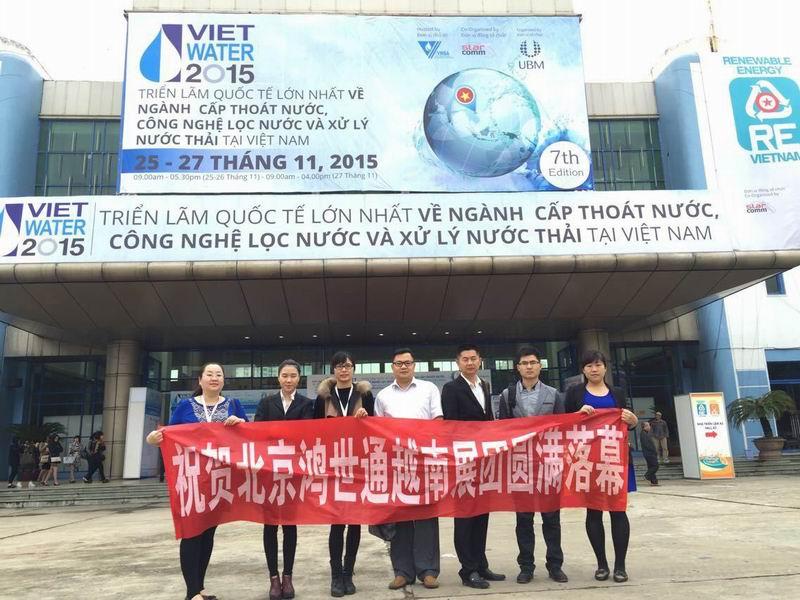2015年越南水展