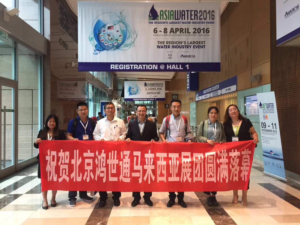 2016年马来西亚国际水展