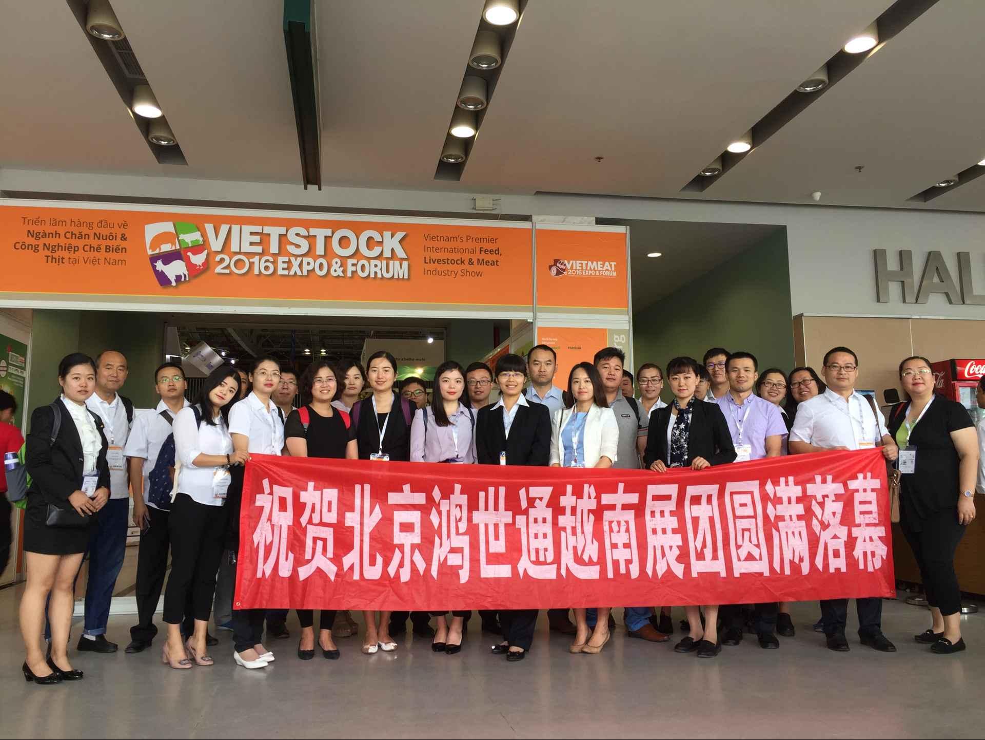 2016年越南国际家禽德赢体育平台app展