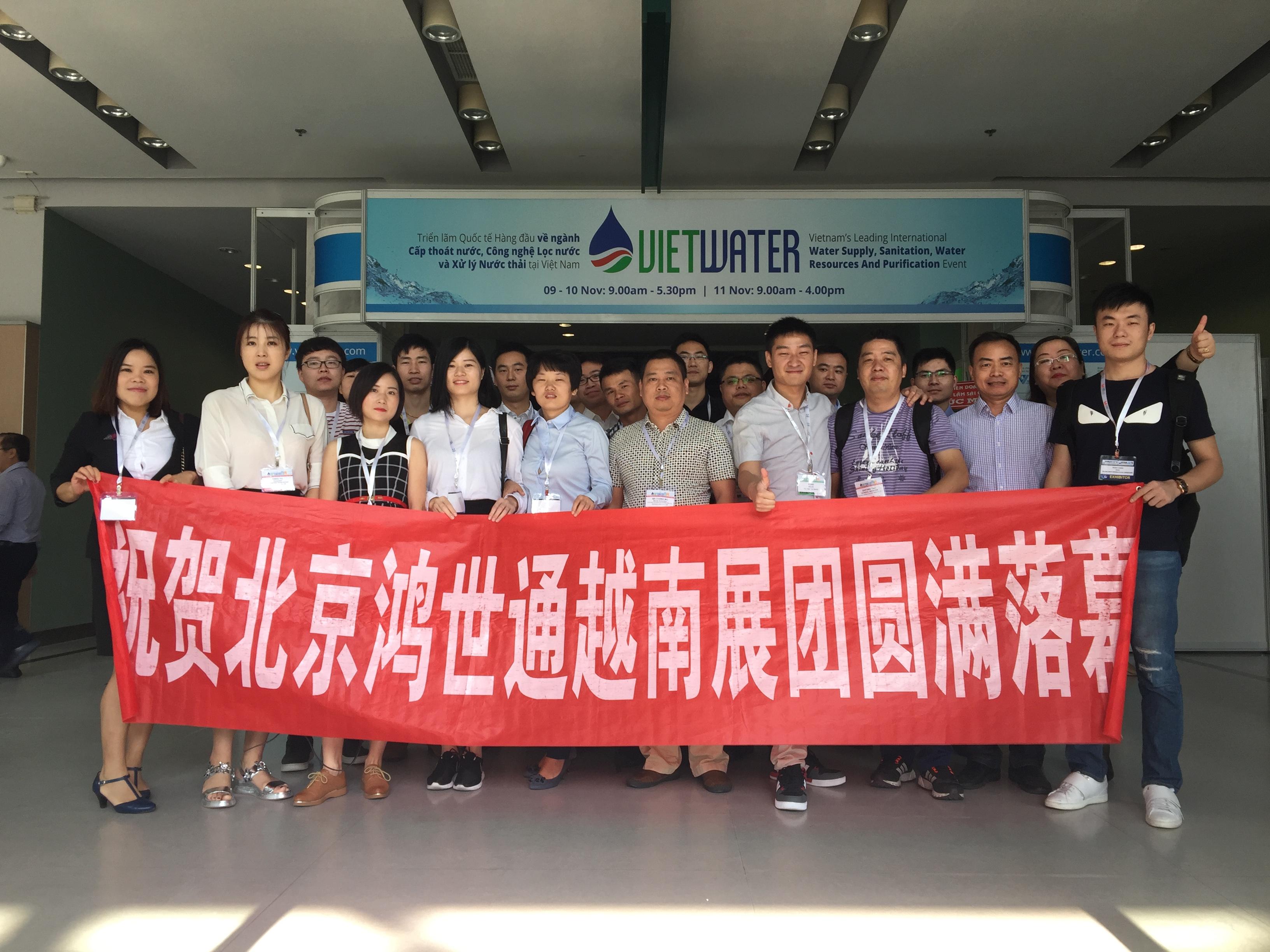 2016年越南国际水展