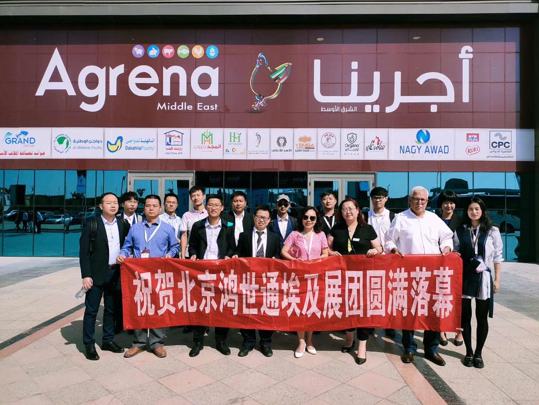 2019年AGRENA 埃及开罗国际家禽德赢体育平台app展览会-展会日志